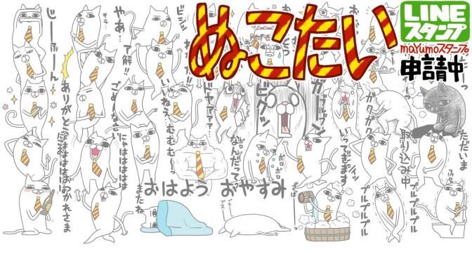 LINEスタンプ「ぬこたい」完成!/WP更新事件