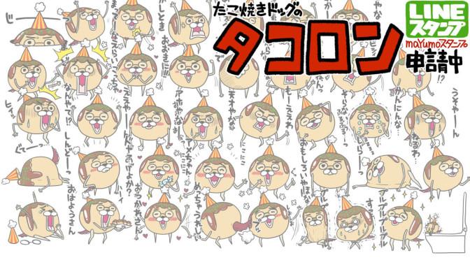 LINEスタンプ「たこやきドッグのタコロン」完成!/ワタシとココロとカラダ