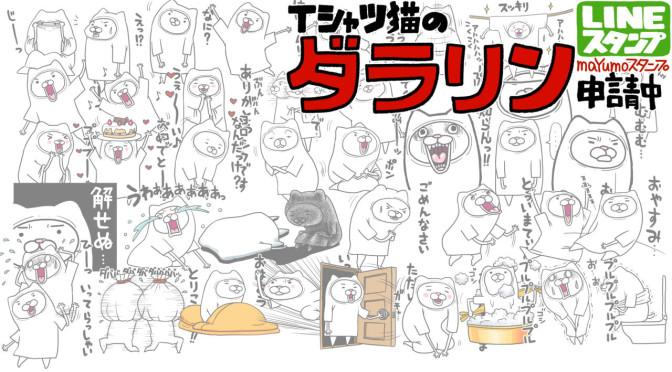 LINEスタンプ「Tシャツ猫のダラリン」完成/フォロバ&リツイート