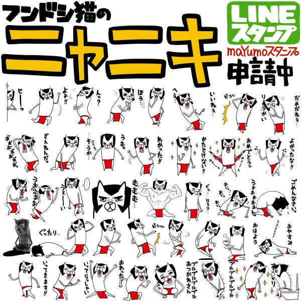 フンドシ猫のニャニキ:30min215linestamp099