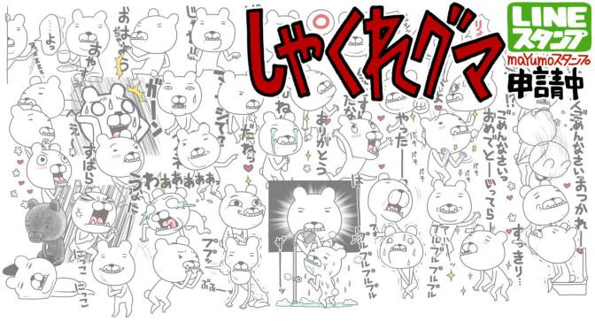 LINEスタンプ「しゃくれクマ」完成!/スタンプ申請期間/DDON漫画