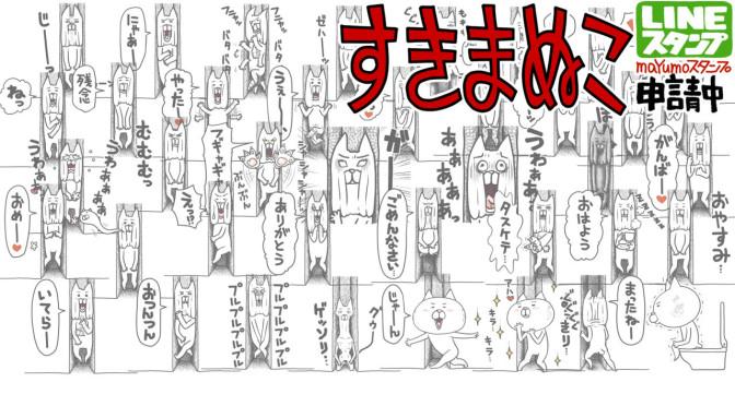 LINEスタンプ「すきまぬこ」完成!