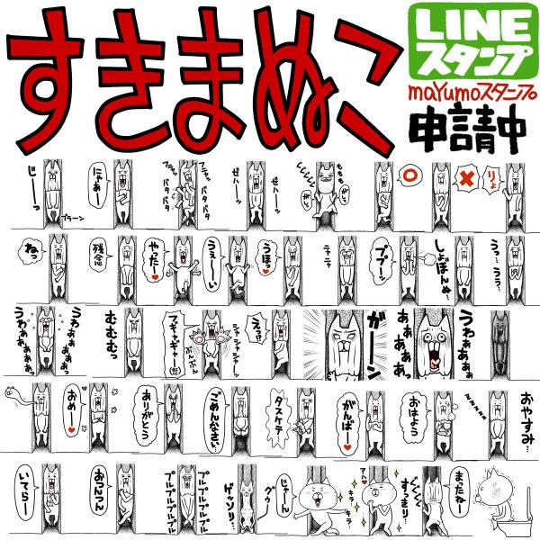 すきまぬこ:oekaki228_linestamp111