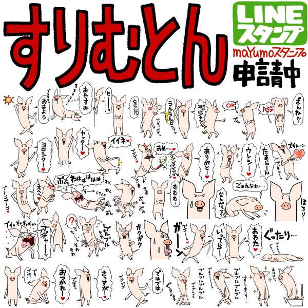 スリムトン:oekaki231_linestamp113