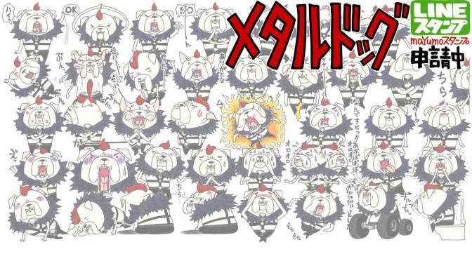 LINEスタンプ「メタルドッグ」完成!