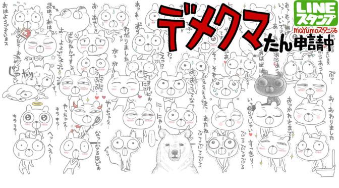 LINEスタンプ「デメクマたん」完成!