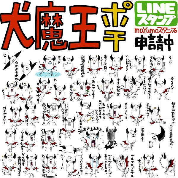 犬魔王ポチ:242oekaki_linestamp116