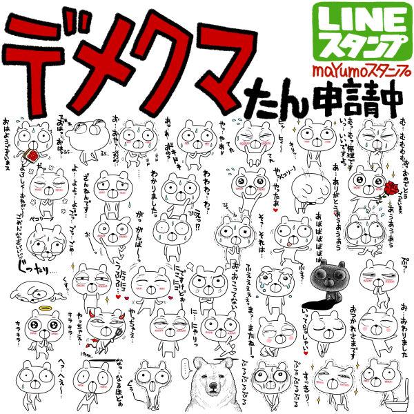 デメクマたん:oekaki235_linestamp115