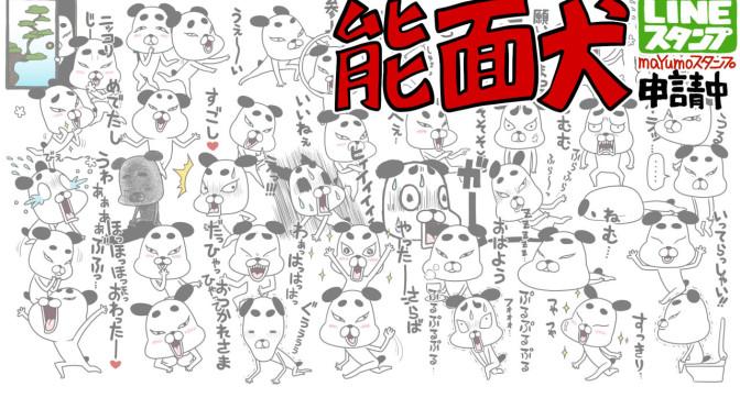 LINEスタンプ「能面犬」完成!