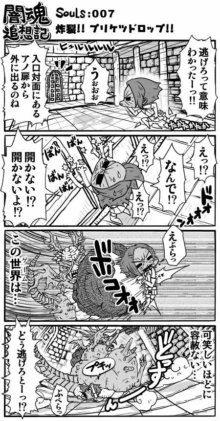 闇魂追想記:007 炸裂!!プリケツドロップ!!