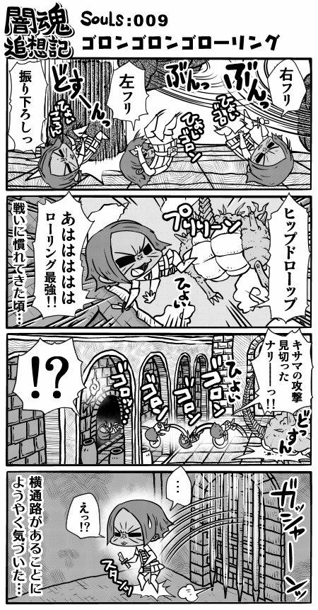 闇魂追想記:009 ゴロンゴロンゴローリング