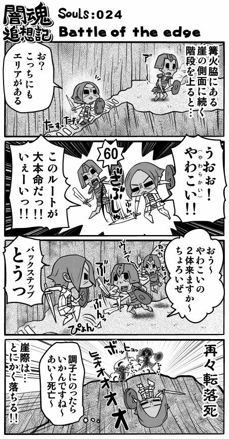闇魂追想記:024 Battle of the edge