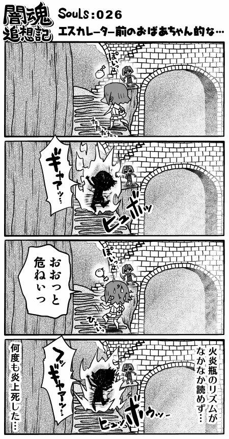 闇魂追想記:026 エレベーター前のおばあちゃん的な…