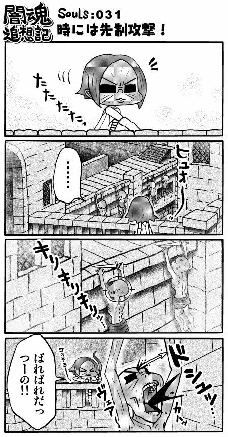 闇魂追想記:031 時には先制攻撃!