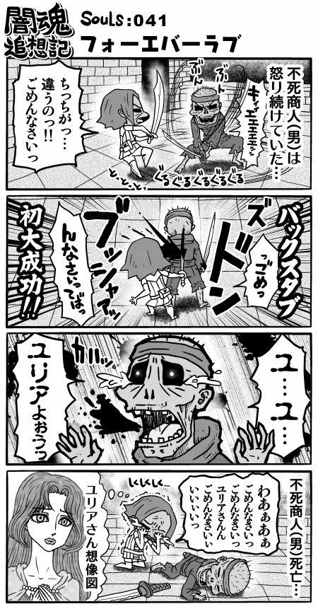 闇魂追想記:041 フォーエバーラブ