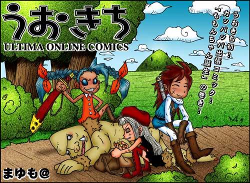 うおきち出張コミック「ももんちゃん誕生」表紙200208