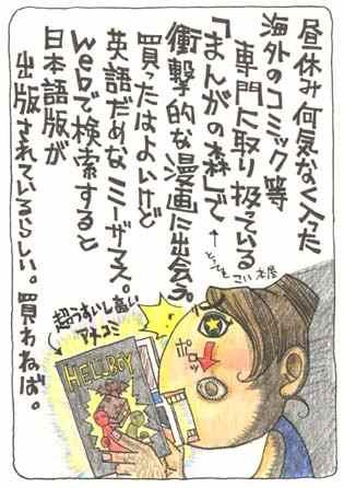 1999年09月10日の日記