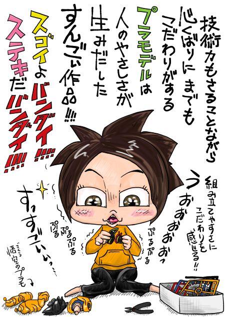 バンダイの創造魂は日本の心髄!:dia100206