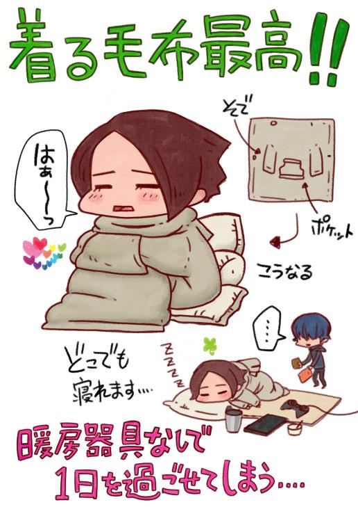 着る毛布最高!!