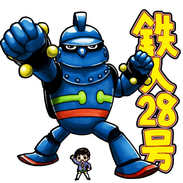 鉄人28号&正太郎君:30分お絵描き28枚目(完成)