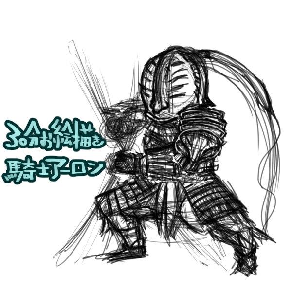 騎士アーロン:30分お絵描き配信42枚目(30分時点のイラスト)