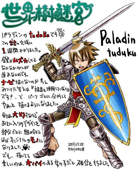 sekaiju:「世界樹の迷宮」キャラ紹介その3 パラディンのtuduku