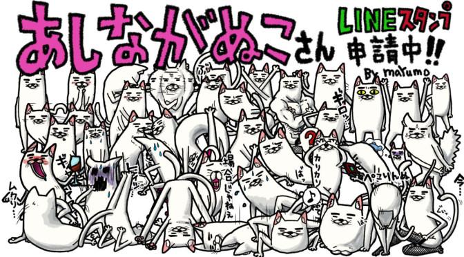 LINEスタンプ第6弾!あしながぬこさん完成!