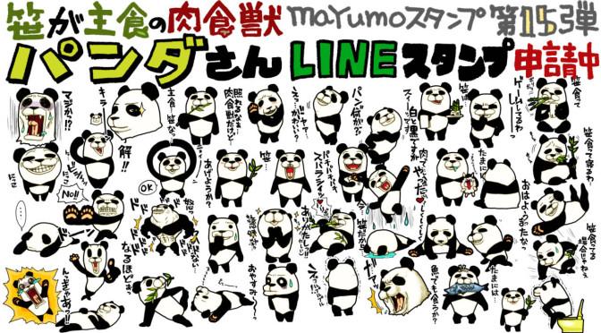 LINEスタンプ第15弾「笹が主食の肉食獣パンダさん」完成!