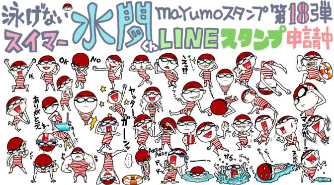018mizuma_icatch