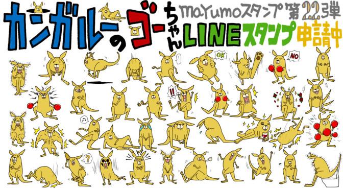 LINEスタンプ第22弾「カンガルーのゴーちゃん」完成!
