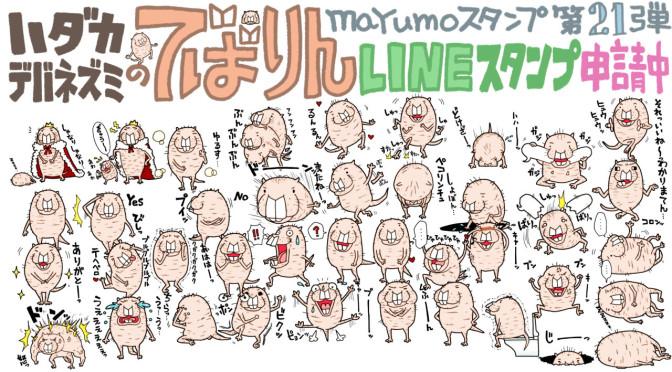 LINEスタンプ第21弾「でばりん」完成!