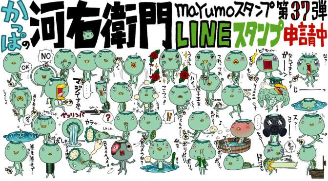 LINEスタンプ第37弾「かっぱの河右衛門」完成!