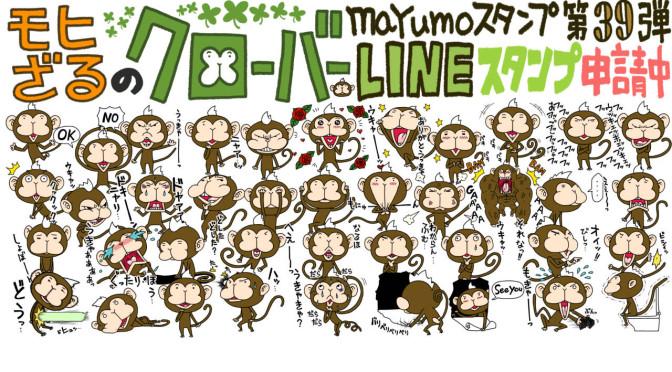 LINEスタンプ第39弾「モヒざるのクローバー」完成!