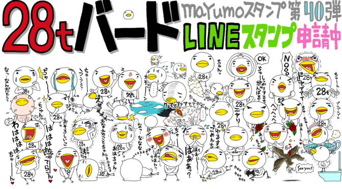 LINEスタンプ第40弾「28tバード」完成!