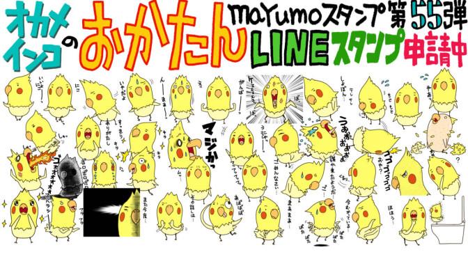 LINEスタンプ第55弾「おかたん」完成!