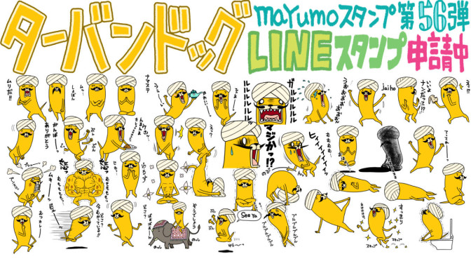 LINEスタンプ第56弾「ターバンドッグ」完成!
