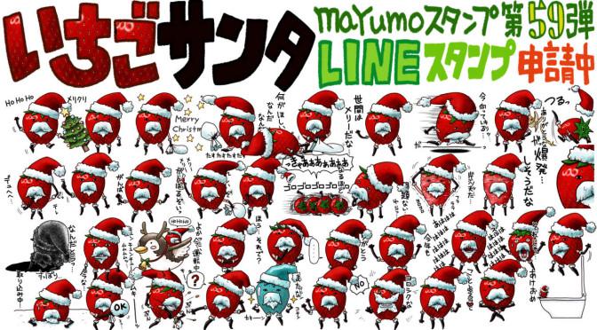 LINEスタンプ第59弾「いちごサンタ」完成!