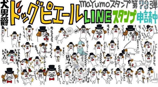 LINEスタンプ第73弾「犬男爵ドッグピエール」完成!/生放送でオリジナルキャラクターづくり