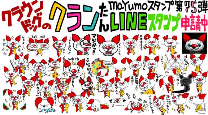 LINEスタンプ第75弾「クラウンドッグのクランたん」完成!