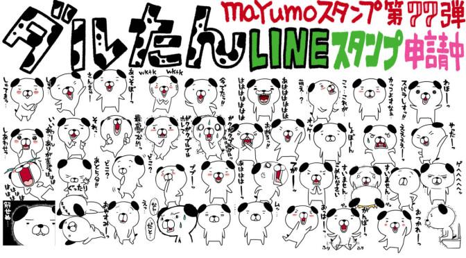 LINEスタンプ第77弾「ダルたん」完成!