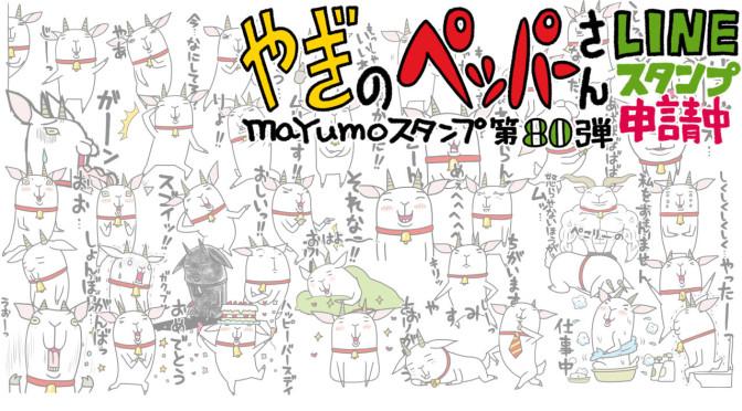LINEスタンプ第80弾「やぎのペッパーさん」完成!/黄金免許&ボンネットおじいちゃん
