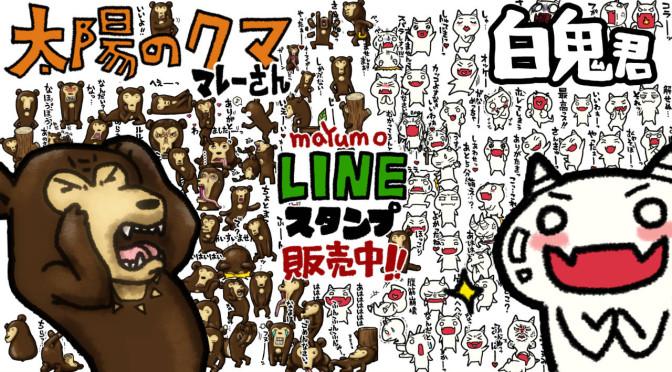 LINEスタンプ【太陽のクママレーさん】と【白鬼君】販売開始