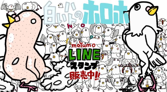 LINEスタンプ【白いハトのホロホ】販売開始