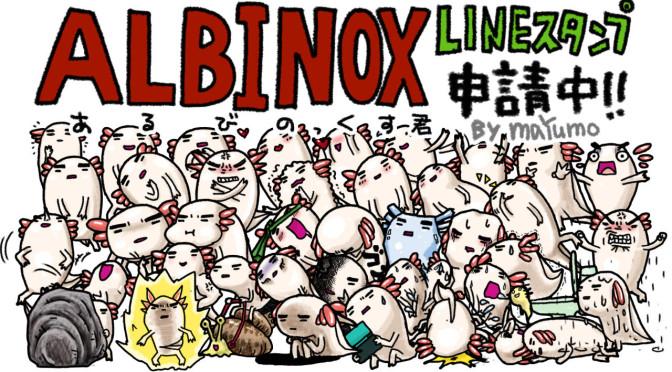 LINEスタンプ第5弾!アルビノックス君完成!