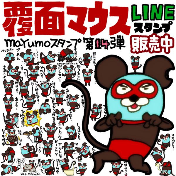 LINEスタンプ:覆面マウス014