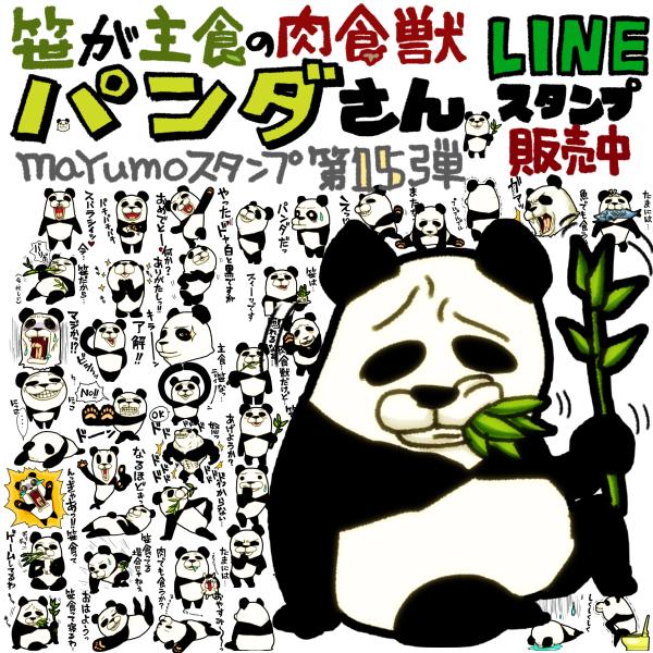 LINEスタンプ:笹が主食の肉食獣パンダさん015